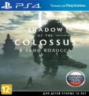 Shadow of the Colossus: В те�...