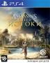 Assassin's Creed: Истоки (Origins) [PS4] - В игре Assassin's Creed: Истоки (Origins) вам предстоит совершить путешествие в Древний Египет – одну из самых загадочных империй в истории – в переломный период, события которого станут судьбоносными для всего мира. Узнайте забытые легенды, тайны древних