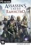 Assassin's Creed Единство. Специальное издание [PC]