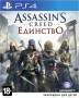 Assassin's Creed Единство (Unity). Bastille Edition [PS4]