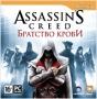 Assassin's Creed: Братство крови  [PC]