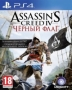 Assassin's Creed IV. Черный флаг. Bonus Edition [PS4]