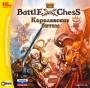 Battle vs Chess. Королевские битвы [PC]