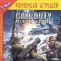 Call of Duty: Второй фронт  [PC]
