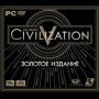 Civilization V. Золотое издание [PC]