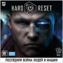 Hard Reset [PC]