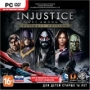 Injustice: Gods Among Us Ultimate Edition [PC]
