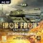 Iron Front. Освобождение.1944 [PC]