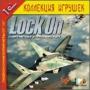 Lock On: современная боевая авиация [PC]