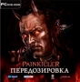Painkiller. Передозировка [PC]