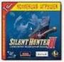 Silent Hunter 2 [PC]