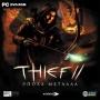 Thief II. Эпоха металла [PC]