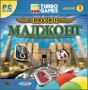Turbo Games. Маджонг Luxor [PC]