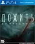 Until Dawn [PS4]