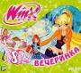 Winx Club 8. Вечеринка [PC]