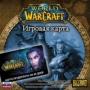 World of Warcraft. Карта оплаты игрового времени (online) (рус.в)