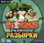 Worms: Убойные разборки [PC]