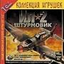 Ил-2 Штурмовик [PC]