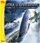 Ил-2 Штурмовик: Битва за Британию [PC]