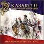 Казаки II: Наполеоновские войны [PC]