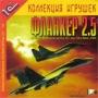 Фланкер 2.5 [PC]
