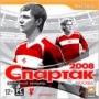 Спартак 2008. Футбольный менеджер [PC]