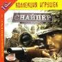 Снайпер: дороги войны  [PC]