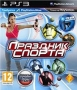 Праздник спорта (PS Move, русская версия) [PS3]