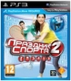 Праздник спорта 2 (Move) [PS3]